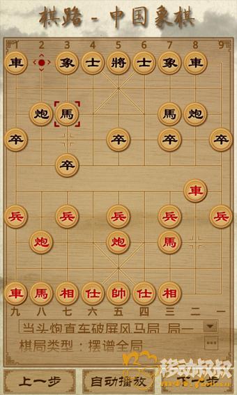 中国象棋-3.png